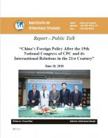 "Report – Public Talk on ""China's Foreign Policy After the 19th National Congress of CPC and its International Relations in the 21st Century"""